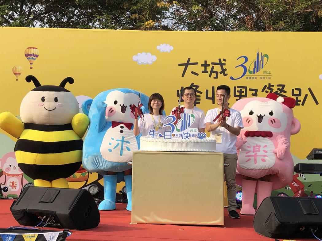 中部知名建商大城營建機構今年創立30週年,今日在台中市北屯廍子公園舉辦「大城30...