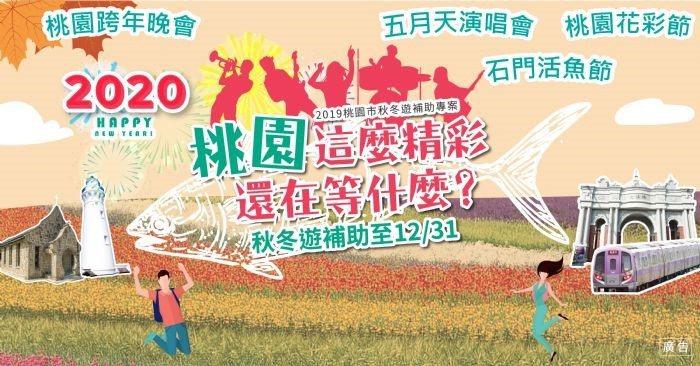 桃園市府也於秋冬旅遊補助期間推出石門活魚節、花彩節,年底還有五月天於桃園國際棒球...