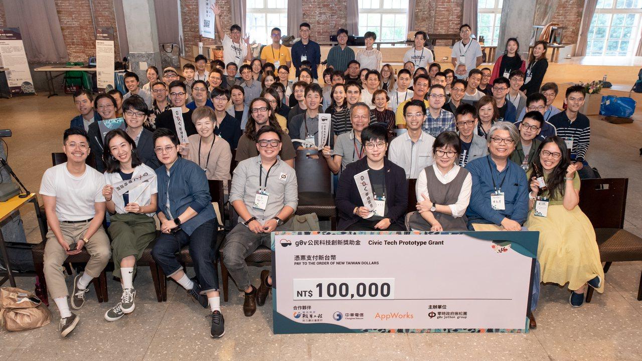 2019g0v「公民科技創新獎助金」今下午於華山文創中心揭曉,今年度獲獎者分別是...