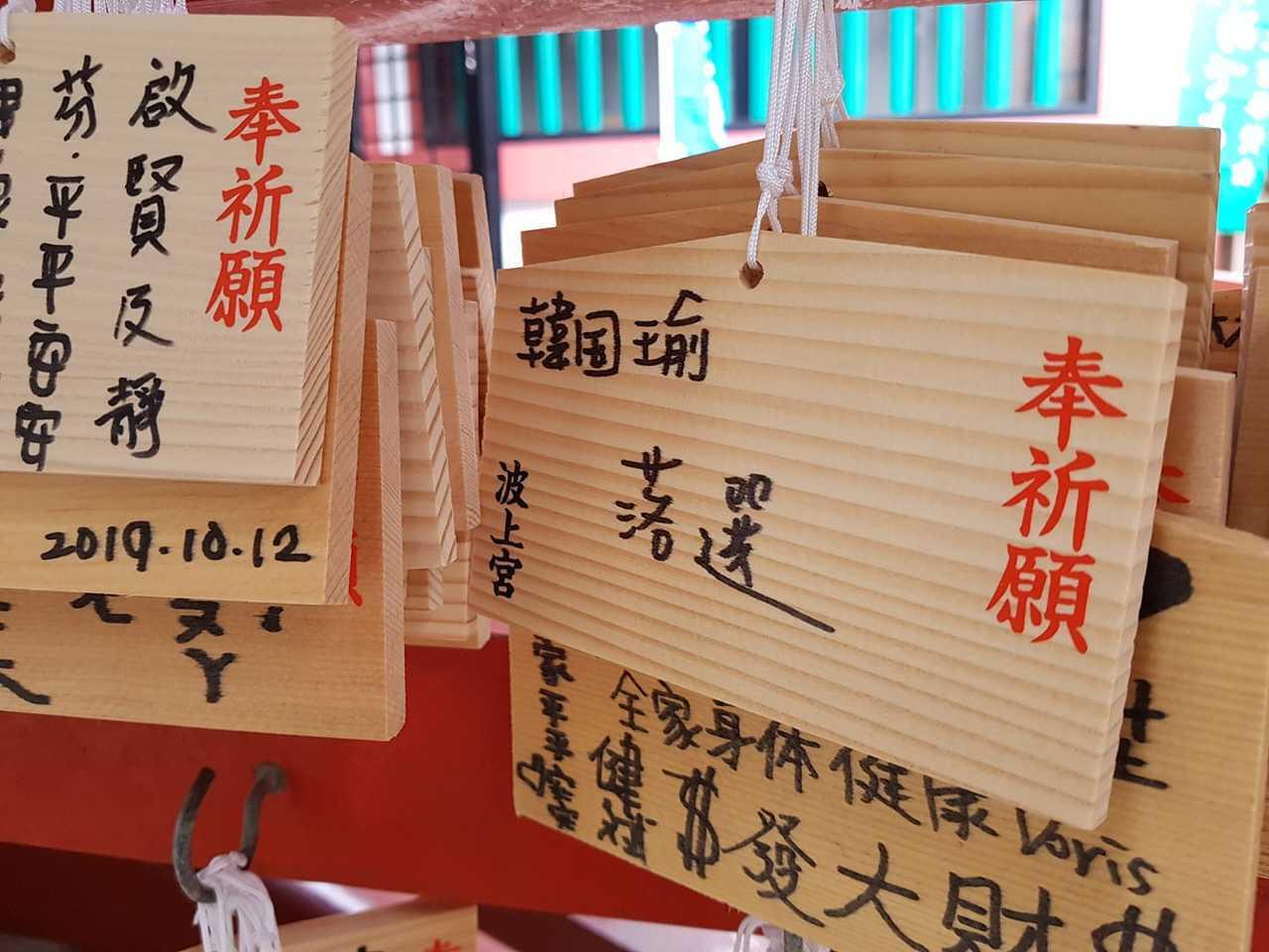 在沖繩的波上宮許願牆上,可看見「韓國瑜落選」的許願牌。記者陳睿中/攝影