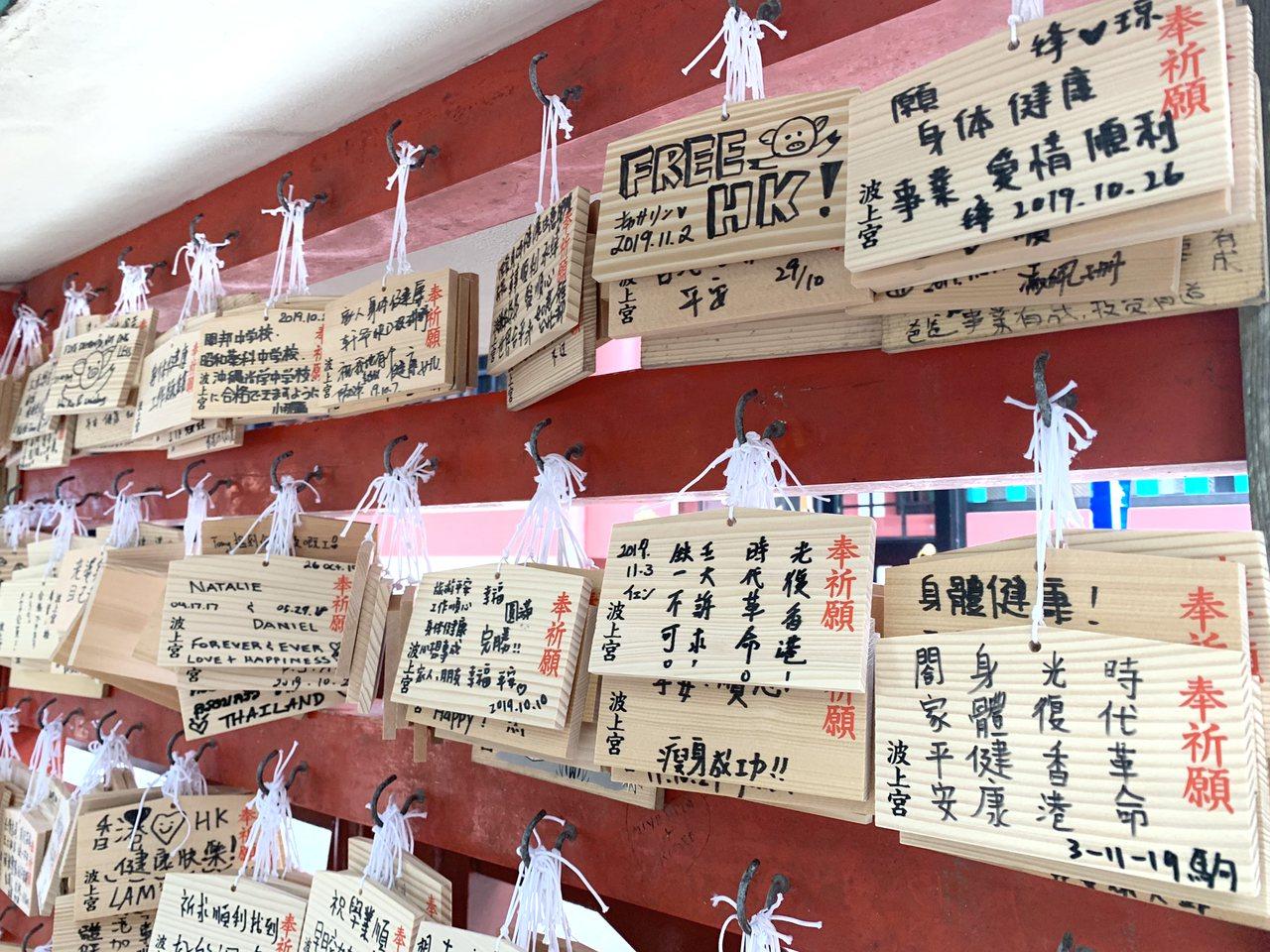 波上宮的祈願牆上,可以見到各式各樣的心願。記者陳睿中/攝影