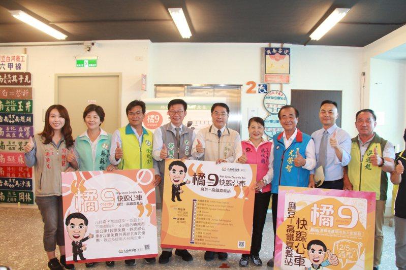 台南市長黃偉哲(中)宣布「橘9」麻佳快捷公車12月5日啟航。圖/市府提供