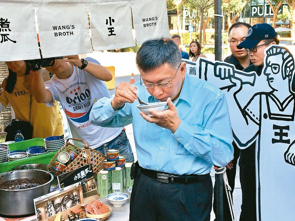 北市長柯文哲昨出席「台北造起來市民同樂會」時,品嘗攤商的招牌美食。 記者郭頤/攝...