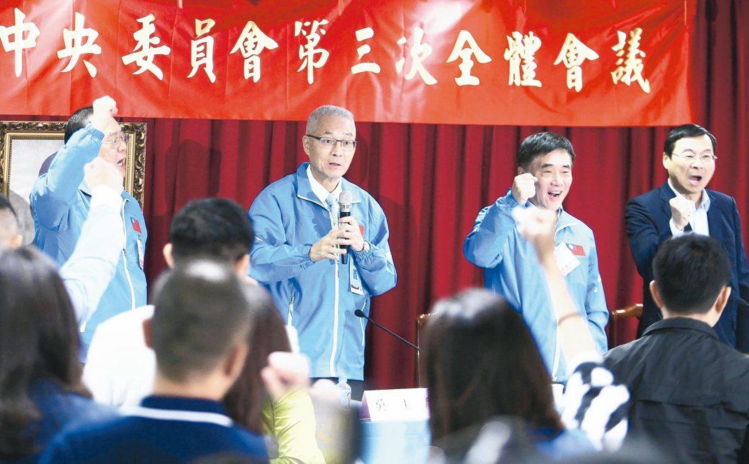國民黨主席吳敦義(左二)昨天主持中央委員會議,帶頭高喊「韓國瑜凍蒜、國會過半」。...