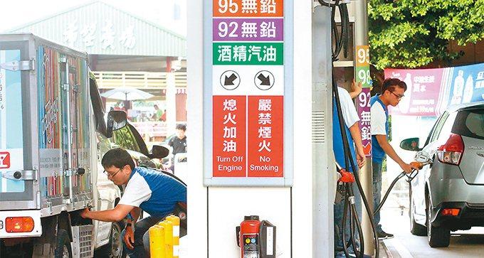 台灣中油公司宣布自明(18)日凌晨零時起各式汽、柴油價格每公升各調漲0.2元。 ...