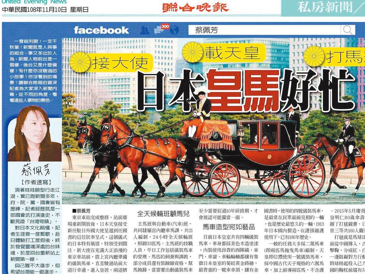 蔡佩芳/日本皇馬要上膽量訓練課