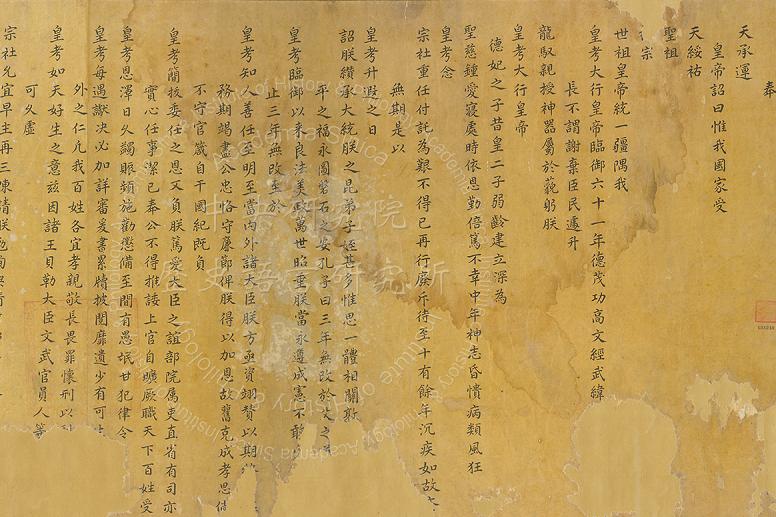 詔書竟藏抱怨文?清朝皇帝的命令與高級煩惱