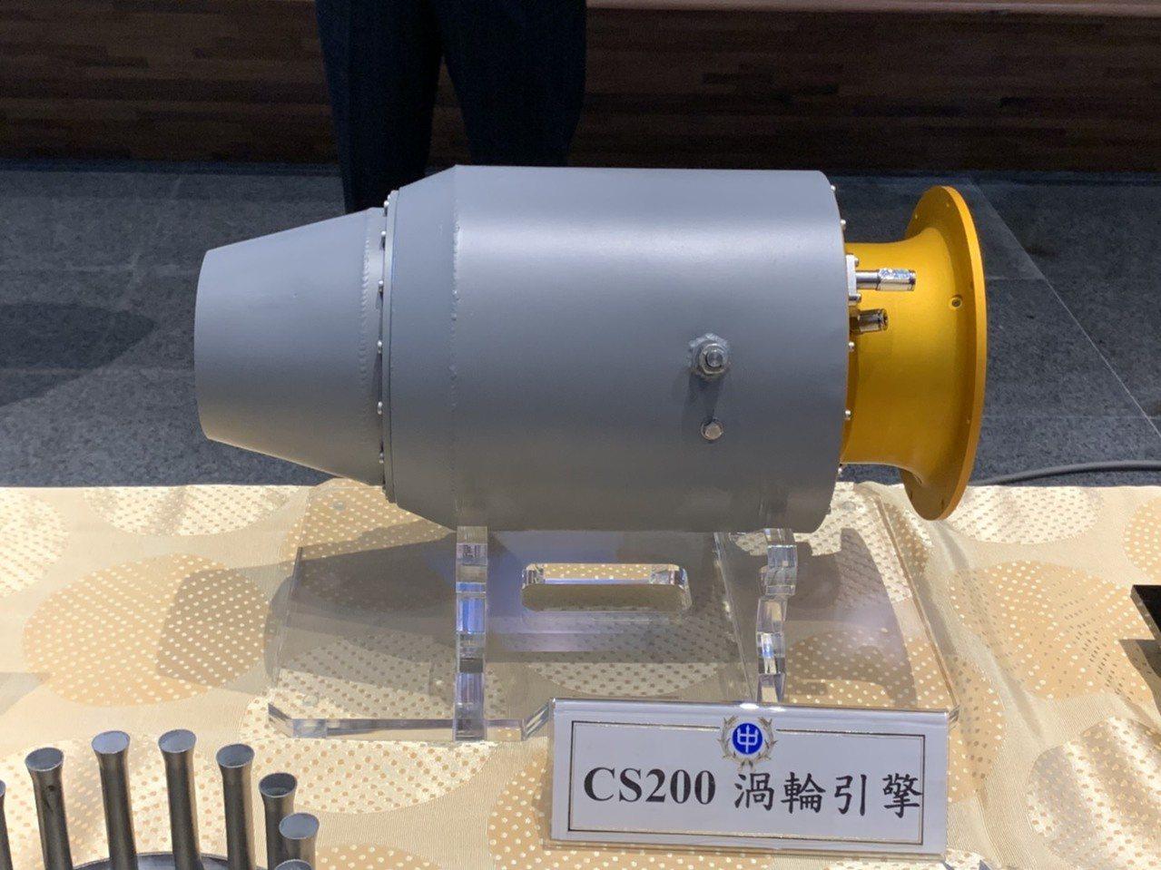 中科院日前首度公布大型無人機配掛飛彈所使用的CS200渦輪引擎,構型不但微型化、...