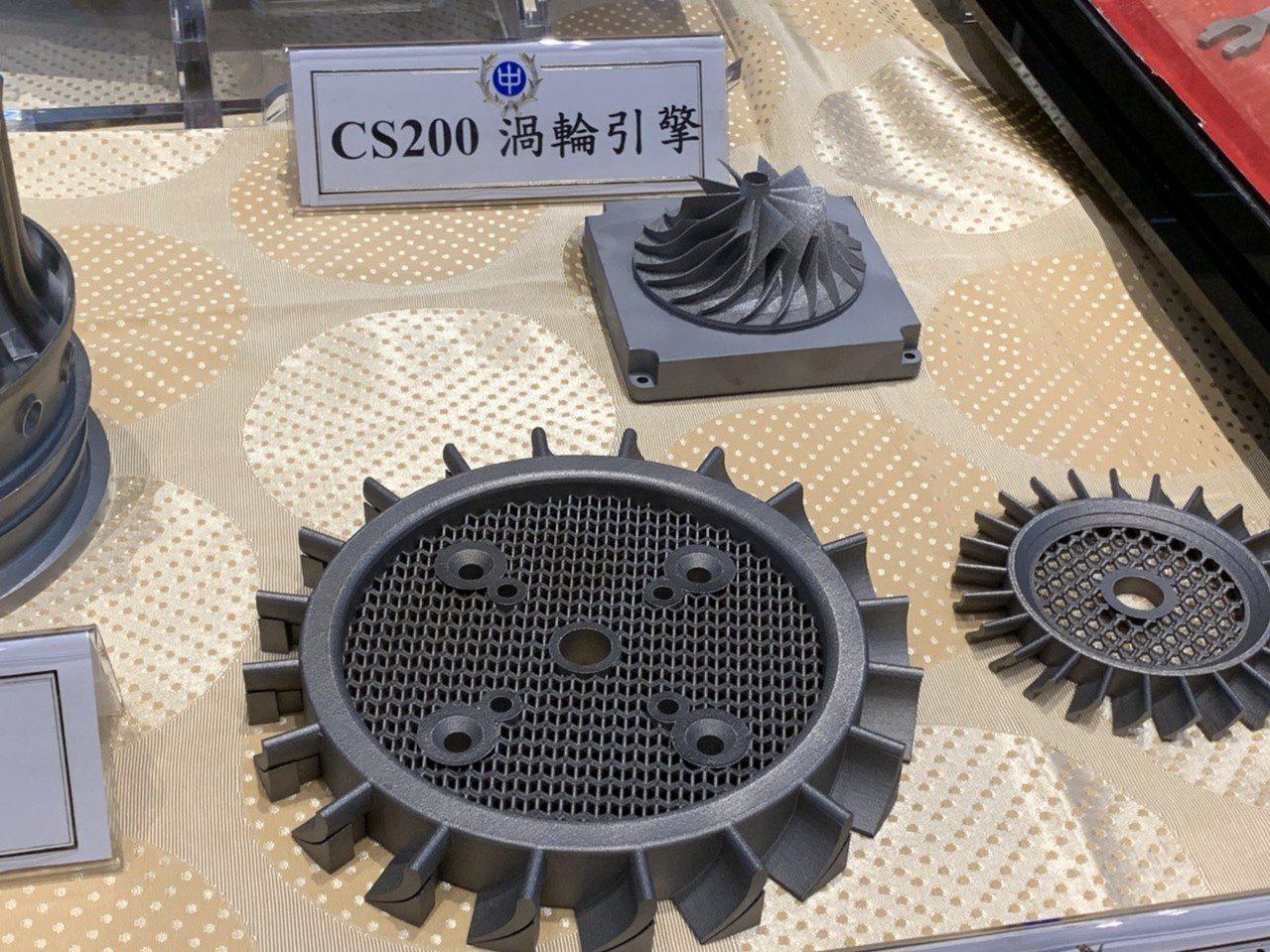 CS200渦輪引擎配件不需再鑄造焊接,都可用3D列印技術列印出來。記者洪哲政/攝...
