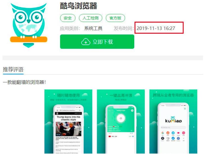 號稱是中國首款合法翻牆軟體,酷鳥上線2天就被中共封殺。(星島網)