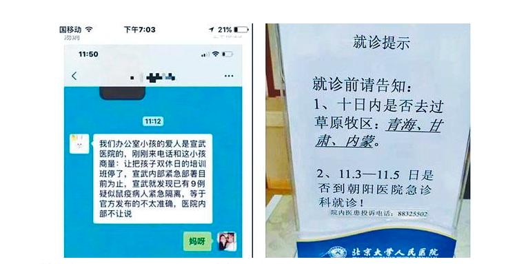 大陸網路盛傳北京朝陽醫院的告示及醫生微信內容,鼠疫疫情嚴重。(星島日報)