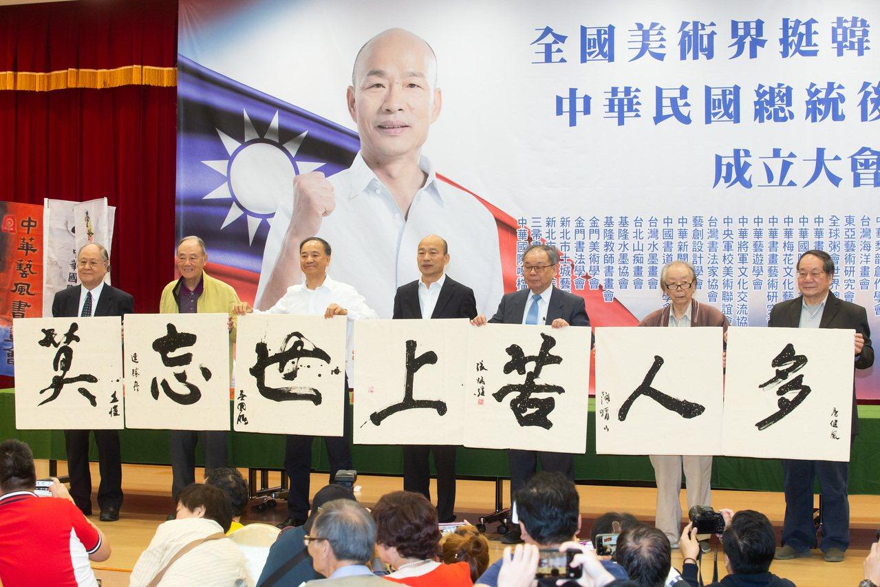 國民黨總統參選人韓國瑜出席「全國美術界挺韓後援會」成立大會,他與多位書法大師一起...
