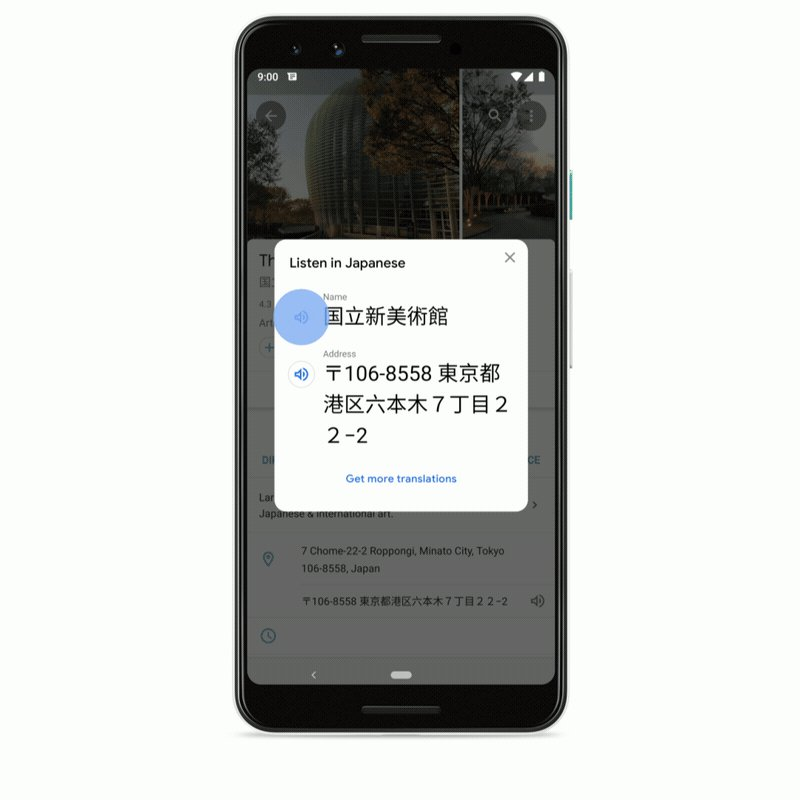 新功能可直接播放以當地語言唸出的地點名稱和地址。圖/Google台灣官方部落格提...