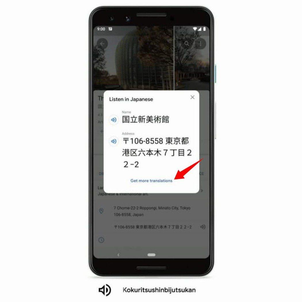 介面上還整合快捷鍵,可快速切換至Google翻譯應用程式。圖/Google台灣官...