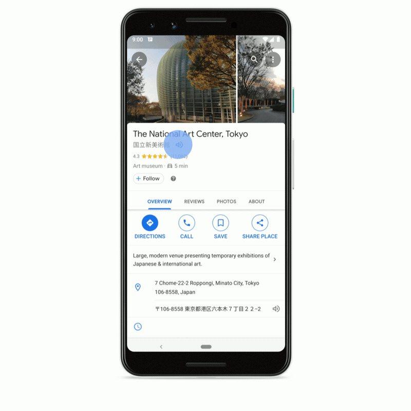 Google地圖結合翻譯新功能,搜尋地點會出現喇叭按鈕,按下即可播放語音。圖/G...