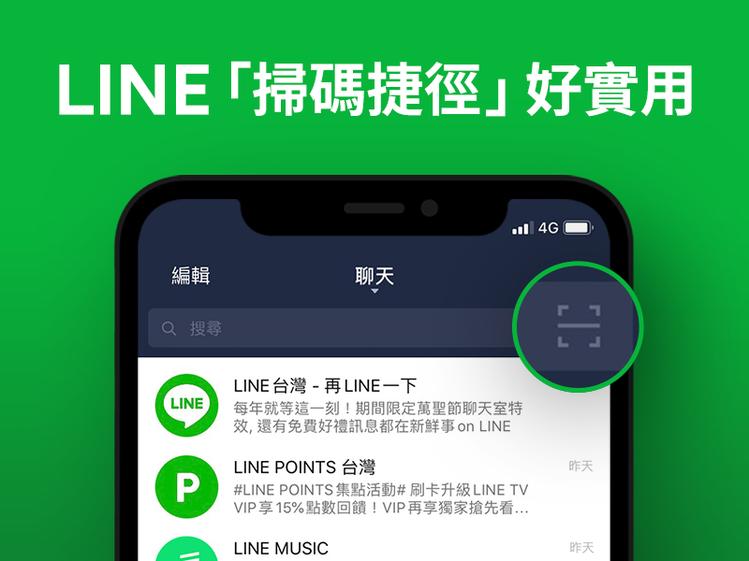 最新手機版LINE新增了掃碼捷徑一打開頁面就看得到。圖/LINE台灣官方部落格提...