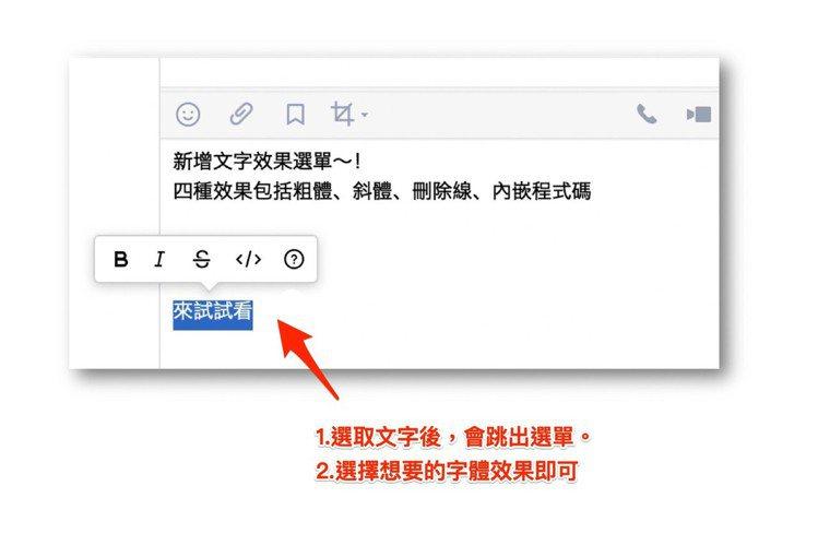 電腦版LINE對話輸入框選取文字,就會出現語法快捷鍵。圖/LINE台灣官方部落格...