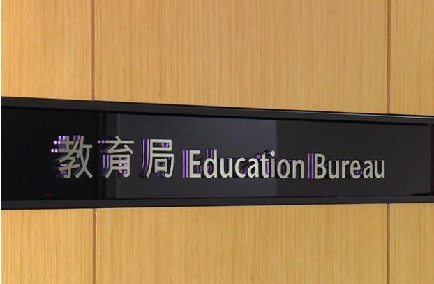 香港教育局宣布,全港學校包括幼稚園、小學、中學及特殊學校,明日繼續停課。(香港電...