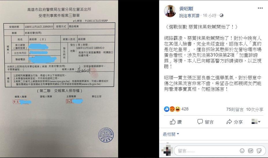 黃昭順認為遭郭新政誣指,昨天到左營警分局報案提告。圖/翻攝黃昭順臉書