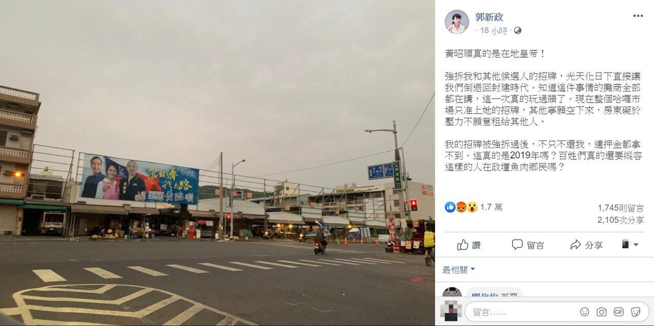 郭新政昨天臉書控訴看板遭下架。圖/翻攝郭新政臉書