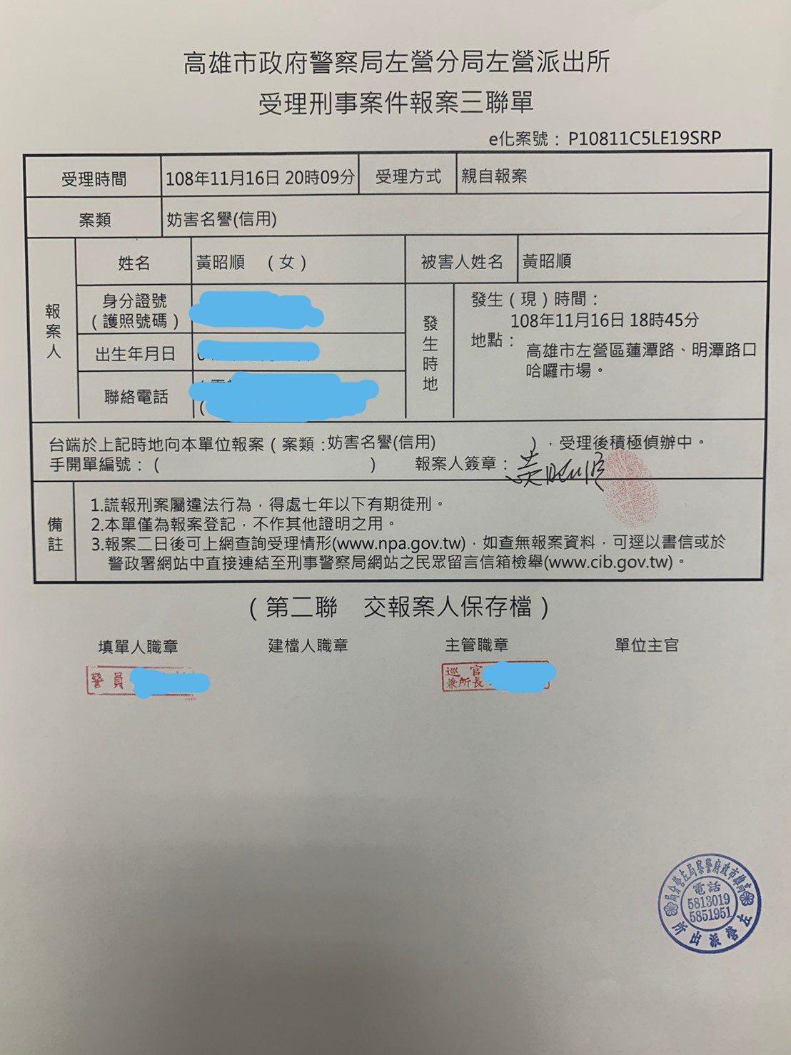 黃昭順PO出報案三聯單。圖/翻攝黃昭順臉書