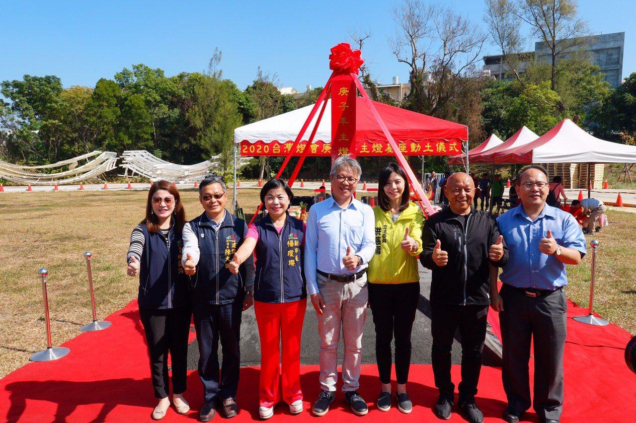 2020台灣燈會主燈今天動土。圖/交通部觀光局提供
