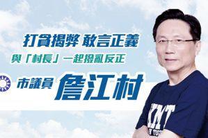 投入立委選舉 「村長」詹江村:民調我領先