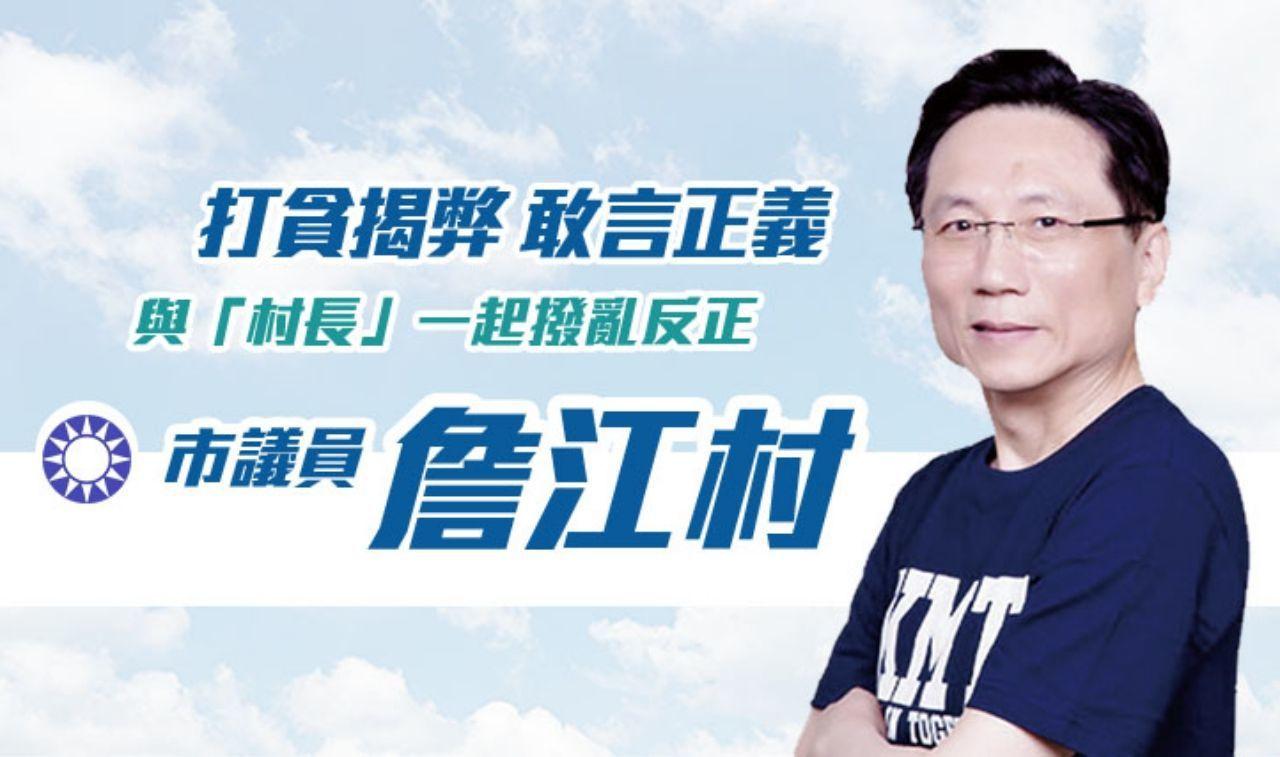 詹江村強調有信心贏得立委選舉。圖/取自詹江村臉書