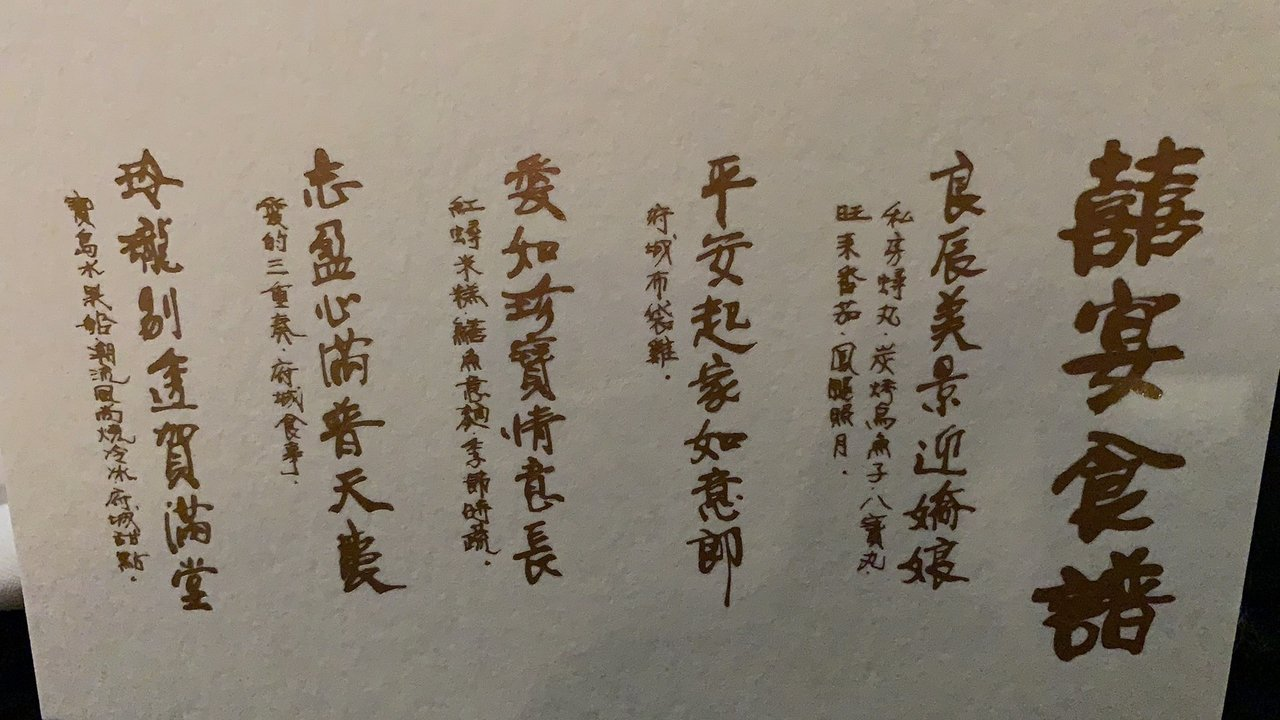 林志玲大婚宴菜單曝光。圖/讀者提供