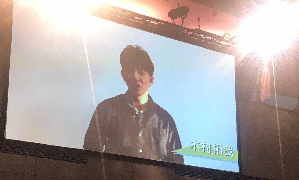圖/讀者提供 木村拓哉錄製影片祝福。