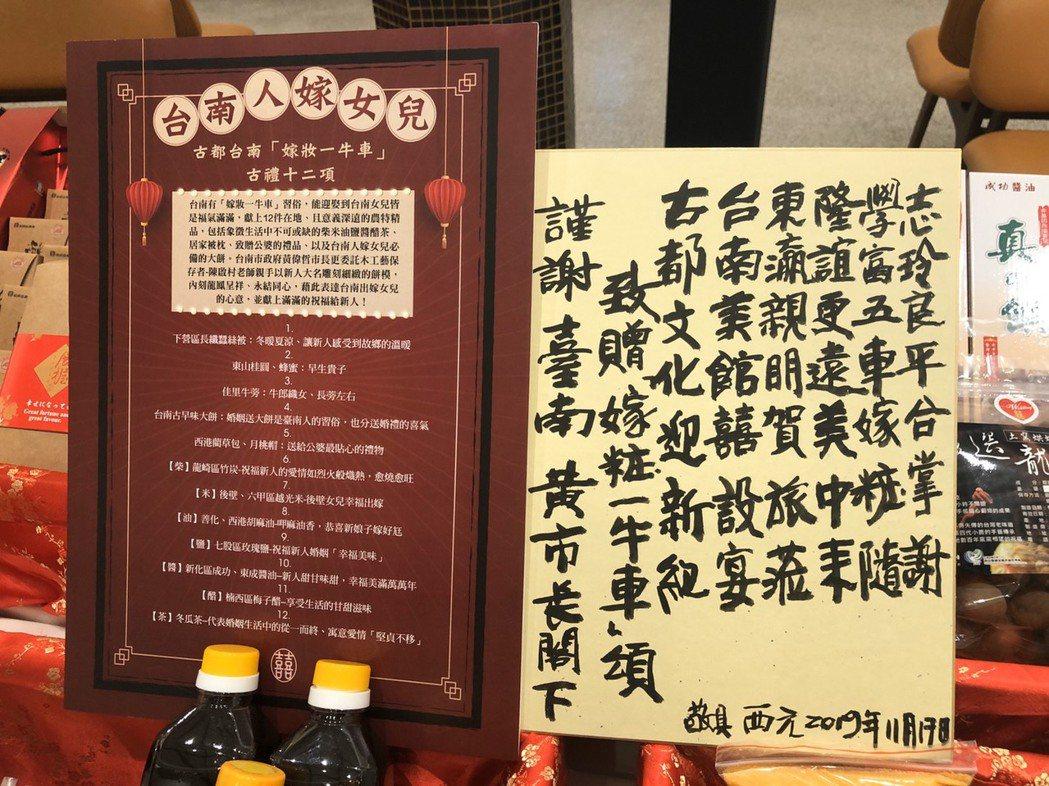 台南市政府送給林志玲新人的嫁妝一牛車,林父親筆回感謝函。圖/讀者提供