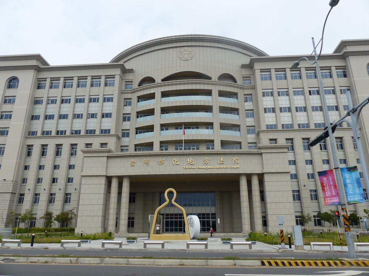 彰化地方法院。圖/聯合報系資料照片