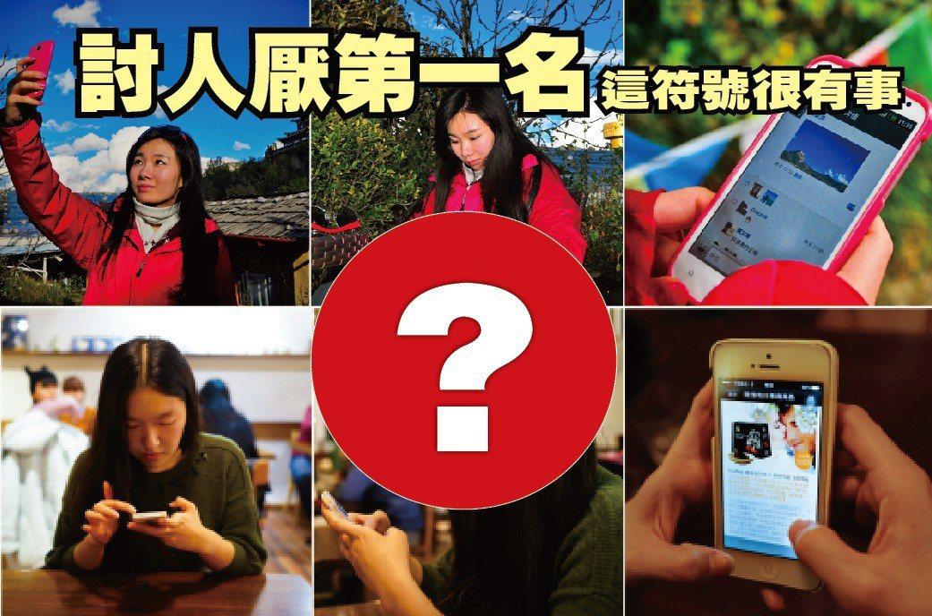 微信列表排第一位的表情符號惡評如潮,收到的人都感到不舒服。(新華社)