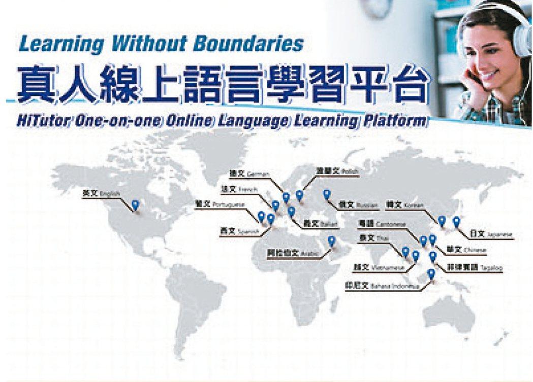 乂迪生科技股份有限公司於2009年成立,致力推廣語言教育,擁有17國線上多元外語...