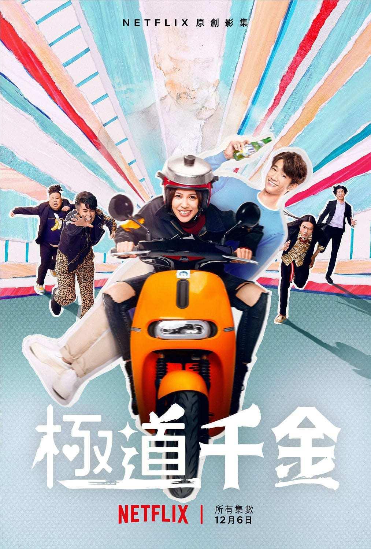劉奕兒演出「極道千金」。圖/Netflix 提供