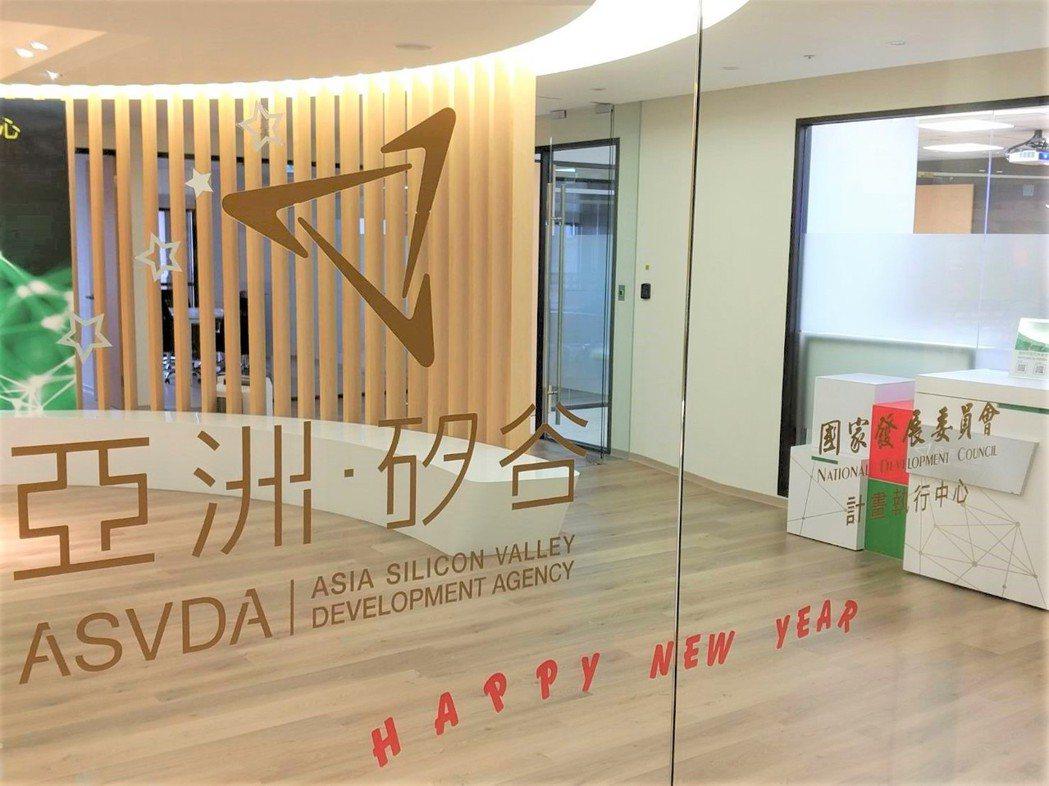 「亞洲.矽谷 創新桃園」論壇,邀請桃園航空城、台灣思科,一同分享推動成果,並進行...