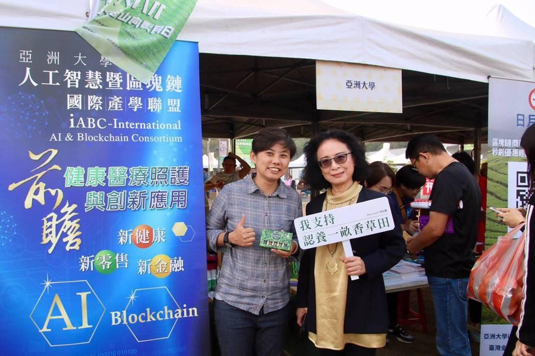 亞洲大學副校長林蔚君推動區塊鏈鏈、活絡地方經濟,提供發展亮點。