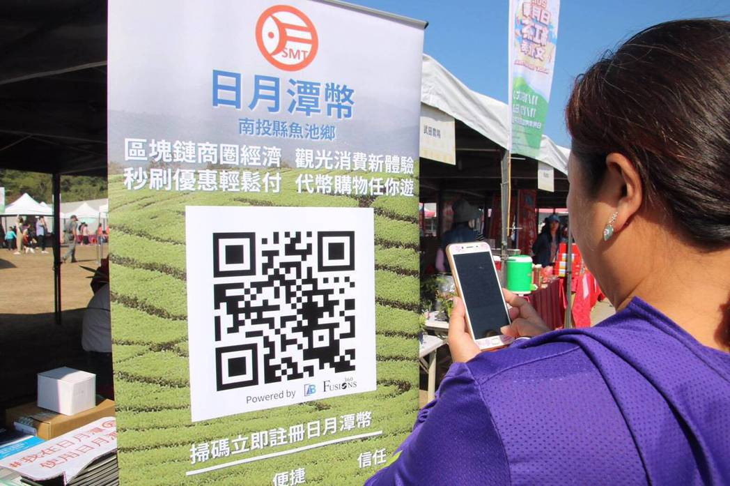 「日月潭幣」的體驗活動,吸引不少消費者體驗便捷、安全又智慧化的支付方式。