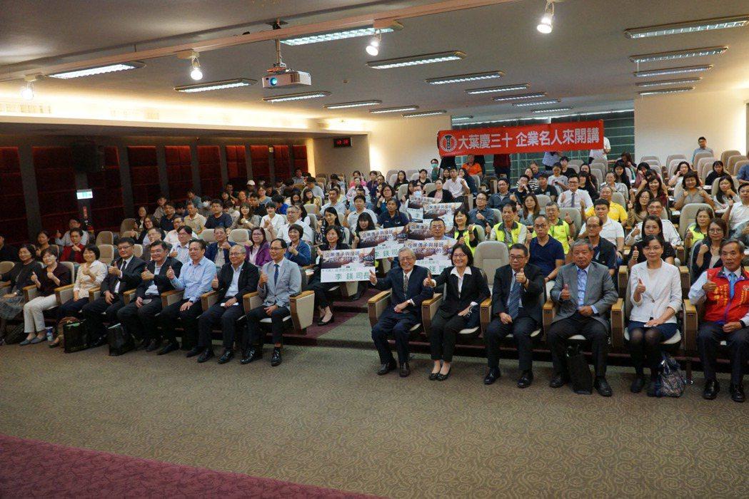 大葉大學邀請經濟部商業司司長李鎂到校演講。 大葉大學/提供。