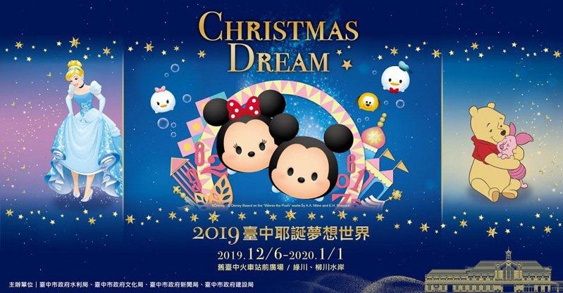 迪士尼台灣官方粉絲團搶先曝光將加入2019臺中耶誕夢想世界活動。圖/摘自台中市政府