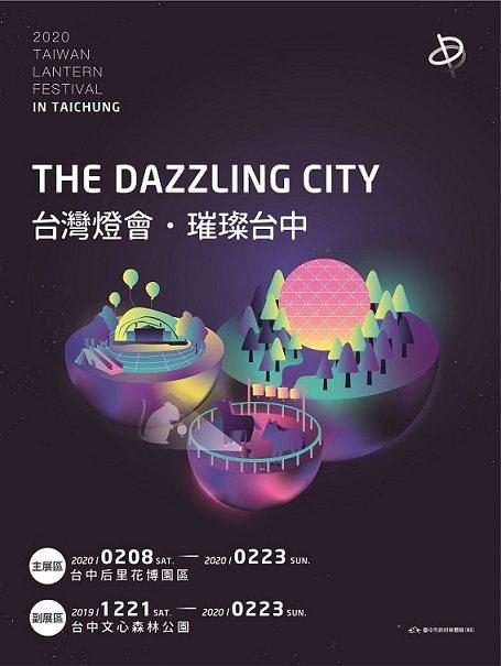 2020台灣燈會在台中預計招募5,000名熱心志工參與服務。 圖片提供/台中市政...
