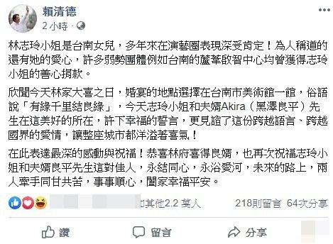 前台南市長賴清德也感動發出祝賀。圖/摘自臉書