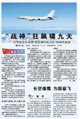 中共持續對台實施文攻武嚇,繼昨日中共自製航空母艦002穿越台灣海峽後,共軍「解放...