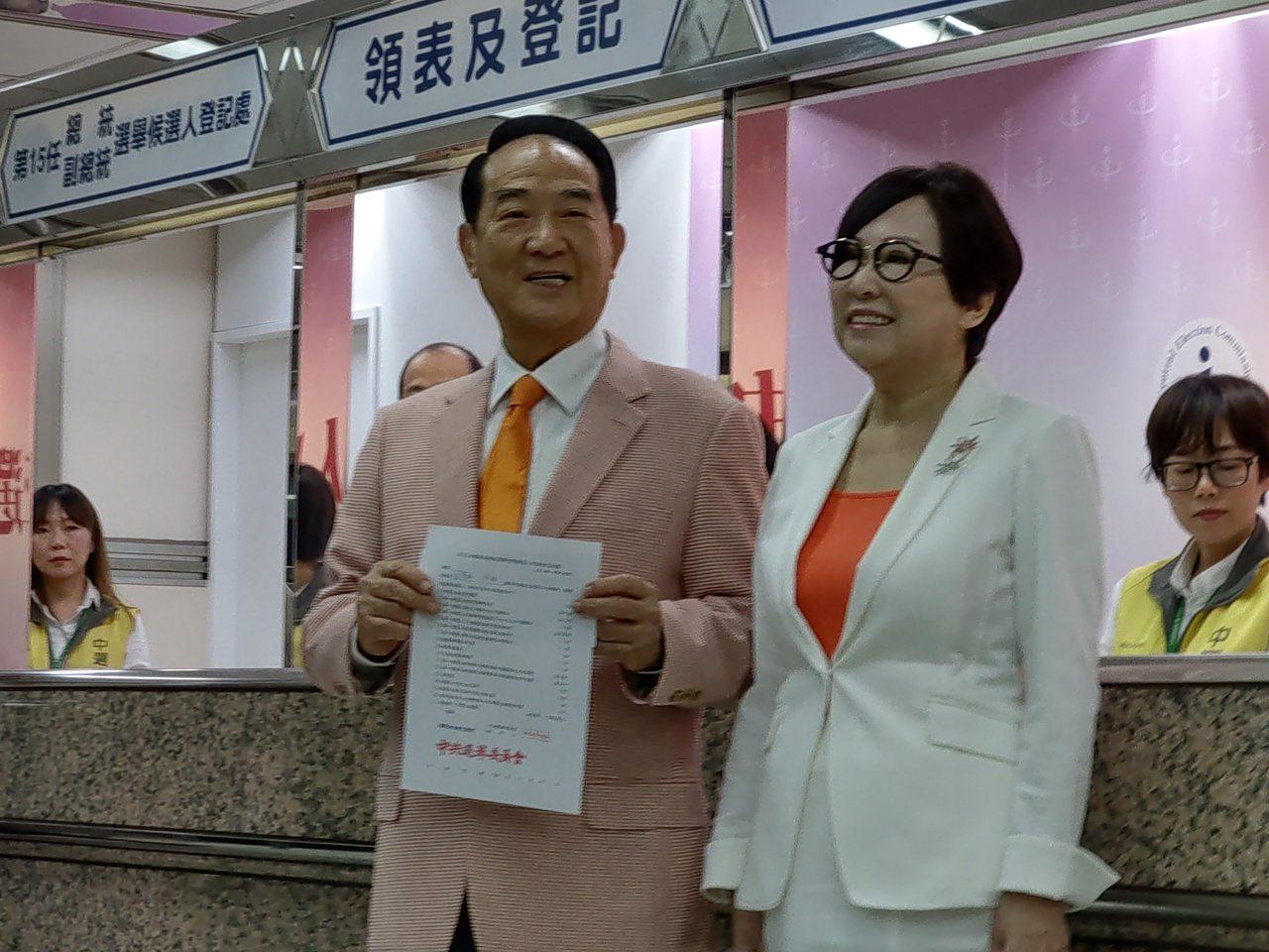 親民黨總統候選人與副總統候選人余湘完成參選登記。記者劉宛琳/攝影