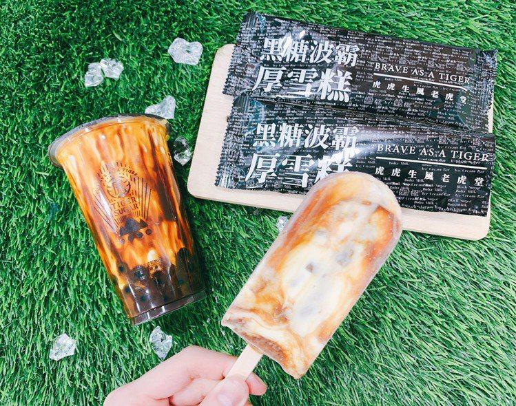 全新「老虎堂黑糖波霸厚雪糕」每支售價40元。記者徐力剛/攝影