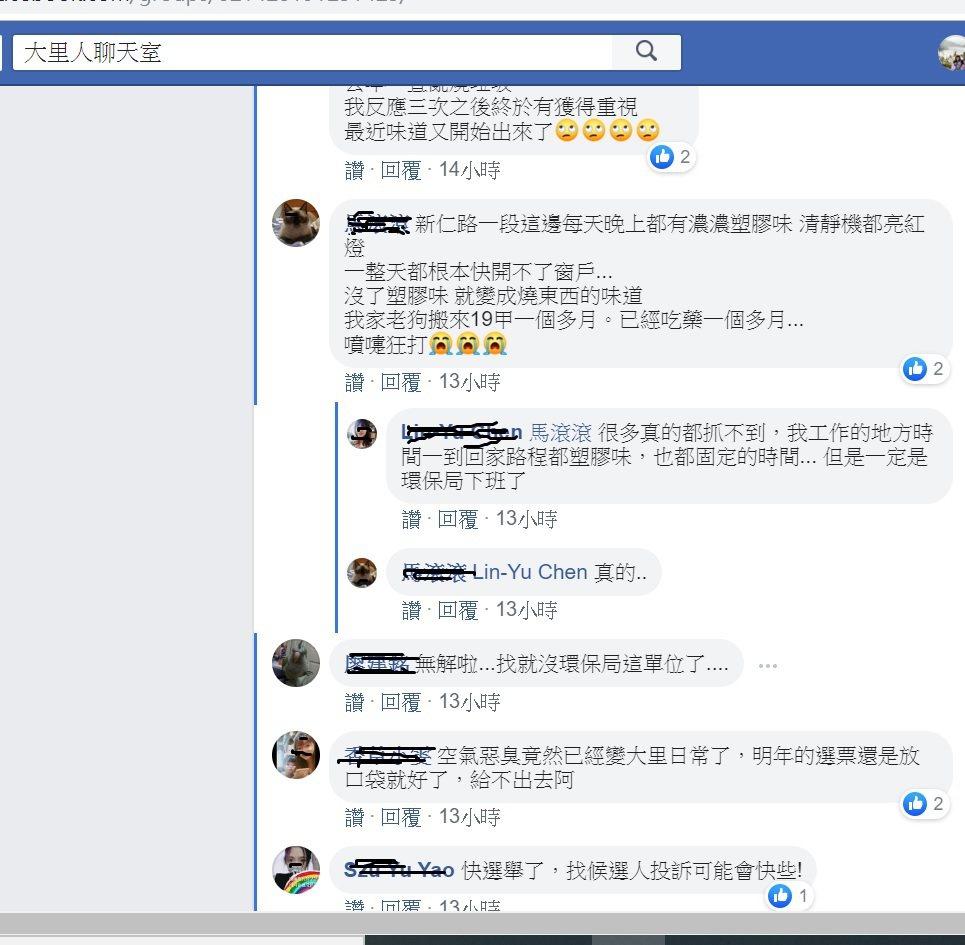 台中市大里十九甲地區,近日晚間經常傳出惡臭,許多民眾上臉書大里人聊天室貼文反映。...
