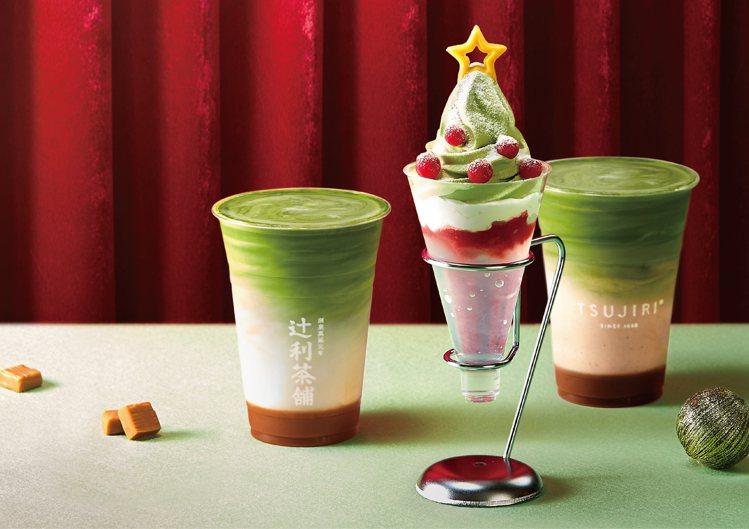 辻利茶舗2019冬季限定飲品,辻光聖誕樹(中)售價140元。圖/辻利茶舗提供