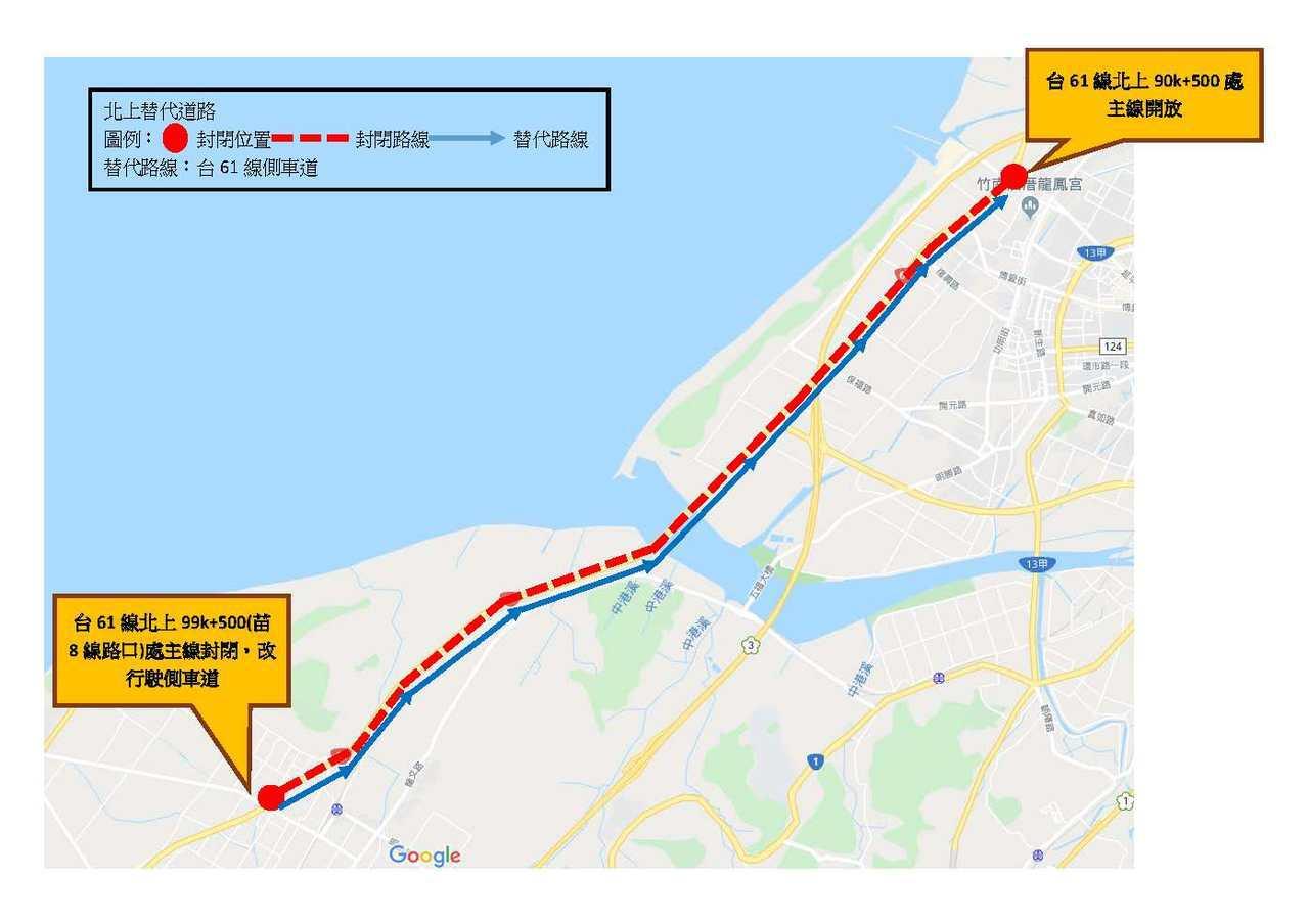 公路總局苗栗工務段20日、21日辦理台61線路面改善施工,公告北上交通管制措施。...