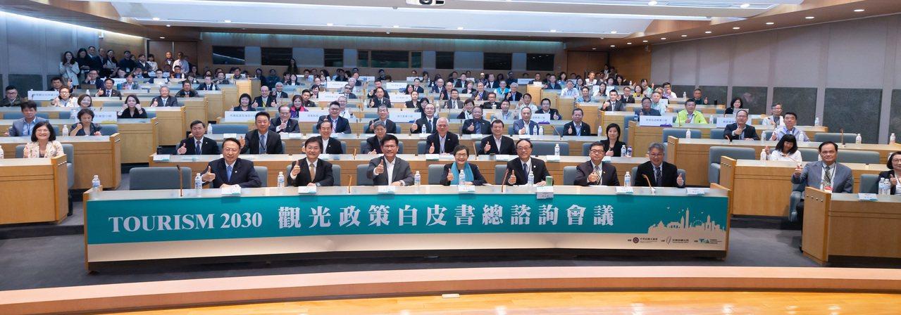 交通部觀光局今召開「Tourism 2030觀光政策白皮書總諮詢會議」。圖/觀光...