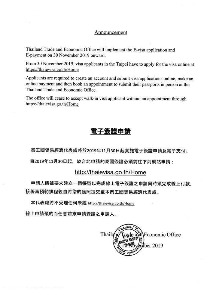 泰國觀光局台北辦事處公布電子簽證新規,11月30日起實施。圖/摘自泰國觀光局台北...